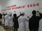 醫院文化——診療服務
