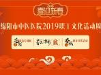 绵阳市中医医院举办2019年职工系列迎新活动