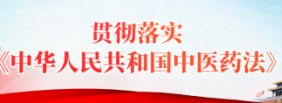 贯彻落实《中华人民共和国中医药法》