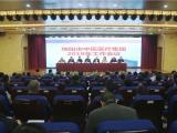 绵阳市中医医疗集团召开2019年工作会议