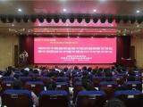 绵阳市中医药学会中医中西医结合护理专委会举办省级继教项目暨2019年学术年会