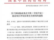 绵阳市中医医院脾胃病科通过国家临床重点专科(中医专业)建设项目评估