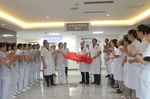 中医经典病房