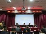 绵阳市中医药学会召开第一届脑病专委会成立大会暨学术年会