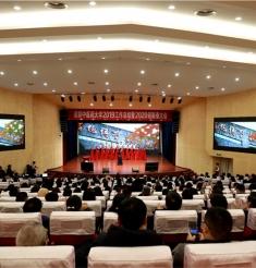 成都中医药大学举行2019工作总结暨2020迎新春大会   我院获五项表彰