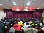 绵阳市中医医院工会换届选举大会暨第四届工会委员会第一次会议召开