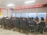 威尼斯召开援外、援藏人员及驻村干部迎新座谈会