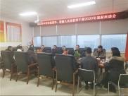 绵阳市中医医院召开援外、援藏人员及驻村干部迎新座谈会