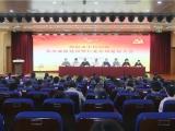 绵阳市中医医院召开党风廉政建设暨行业作风建设大会