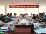 四川省中医药学会微创外科专业委员会专家论证会召开