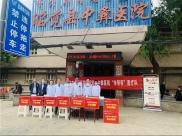 绵阳市中医医院赴昭觉县中彝医院捐赠设备开展义诊
