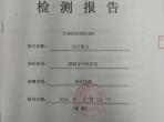 2019年度绵阳市中医医院环境检测信息公示