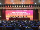 绵阳市中医医院召开2020年度述责述廉会