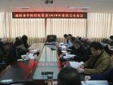 中共绵阳市中医医院委员会召开2020年度民主生活会