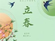 二十四节气——立春
