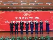 2020欧洲杯竞猜投注召开2020年度工作总结表彰大会