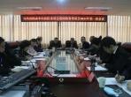 中共彩神x官网app委员会党校召开2021年第一次会议