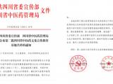 定啦!绵阳市中医医院被评为第二批四川省中医药文化宣传教育基地